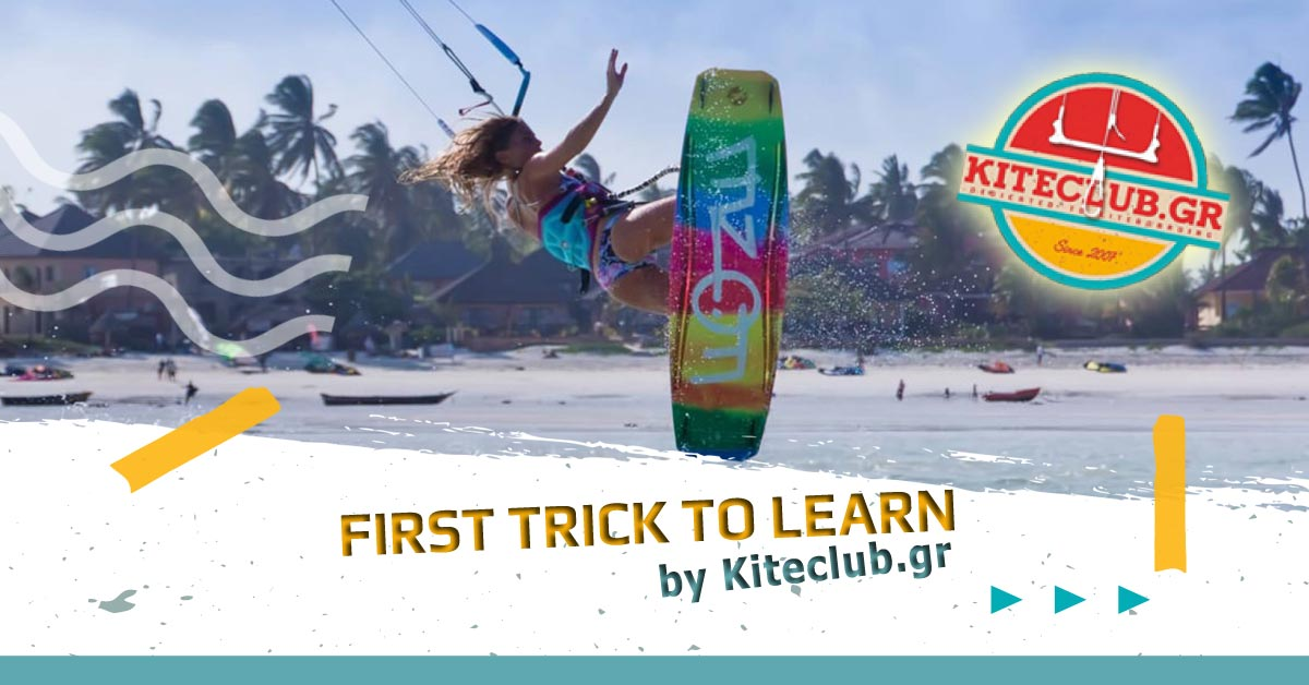 First trick to Learn